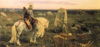 Путь Богатыря
