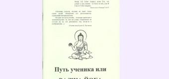 Книга. Путь ученика или РАДЖА ЙОГА